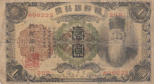 Korea 1 Yen ND 1932-38 P-29 ( G )