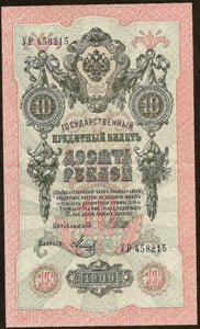 Russia 10 Roubles 1909 P-11 ( VF )