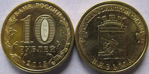 "Russia 10 Roubles 2013 ""City of Military Glory - Vyazma"" UNC"