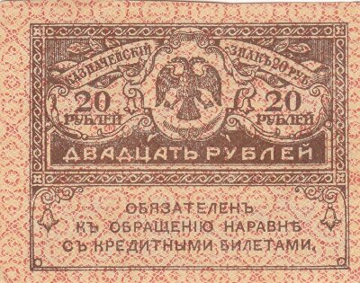 Russia 20 Roubles 1917 P-38 ( VF )
