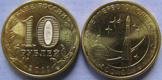 "Russia 10 Roubles 2011 ""50th Anniversary of the first manned spaceflight"" UNC"