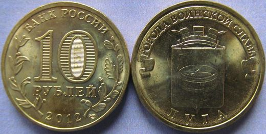 "Russia 10 Roubles 2012 ""City of Military Glory - Luga"" UNC"