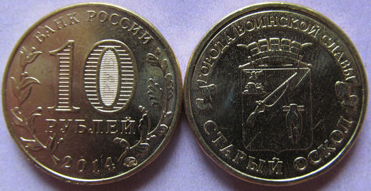 "Russia 10 Roubles 2014 ""City of Military Glory - Stary Oskol"" UNC"