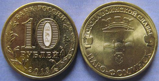 "Russia 10 Roubles 2013 ""City of Military Glory - Naro-Fominsk"" UNC"