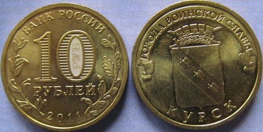 "Russia 10 Roubles 2011 ""City of Military Glory - Kursk"" UNC"