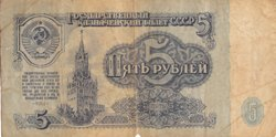 Russia 5 Roubles 1961 P-224 ( P )