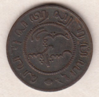 Netherlands India 1 cent 1858 KM-307 ( F )