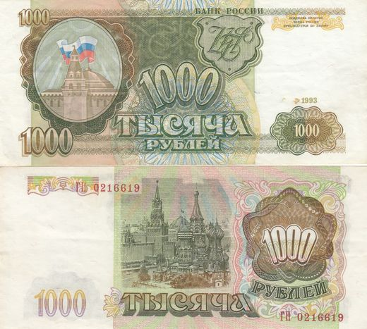 Russia 1000 Roubles 1993 P-257 ( VF )