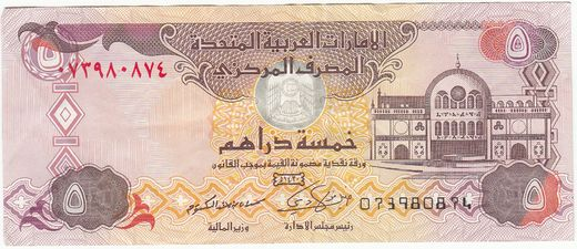 Arab Emirates 5 Dirhams 1993 ( VF ) P-12