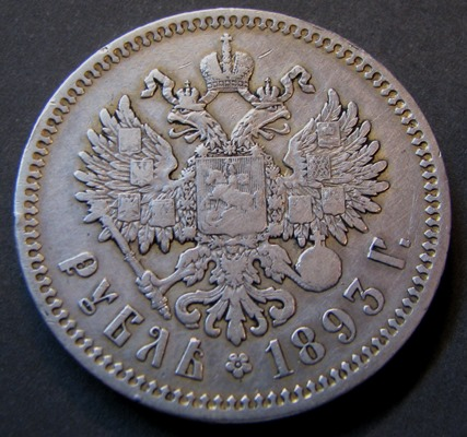 Russia 1 Rouble 1893 Y-46 ( VF )