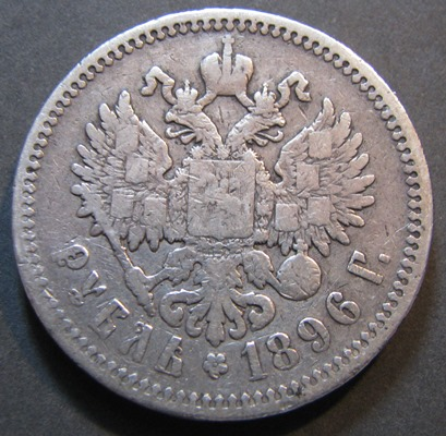 Russia 1 Rouble 1896 Y-59 ( G )