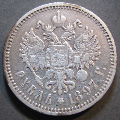 Russia 1 Rouble 1897 Ar Y-59 ( VF )