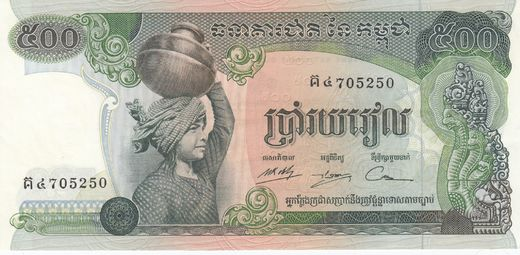 Cambodia 500 riels 1973 issues P-16B ( UNC )
