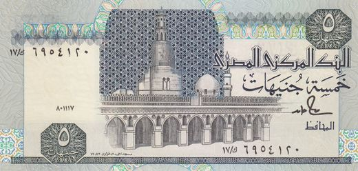 Egypt 5 Pounds 1986-87 P-56c ( UNC )