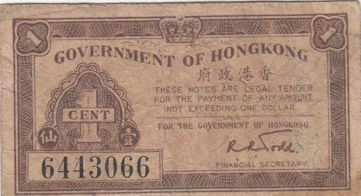 Goverment of Hong Kong 1 Cent 1941 Issues P-313a ( P )