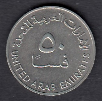 United Arab Emirates  50 Fils 1973 KM-5 ( AUNC )