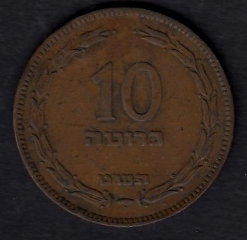 Israel 10 Prutah 1949 KM-11 (  VF  ) With pearl