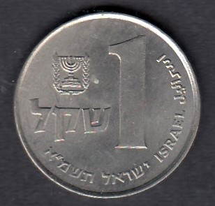 Israel 1 New shegel 1981 KM-111 (  UNC  )