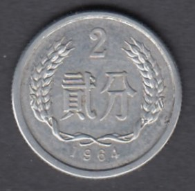 China 2 Fen 1964 KM-2 ( VF )
