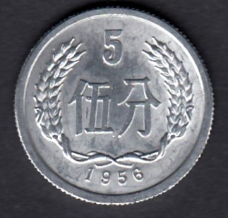 China 5 Fen 1956 KM-3  ( UNC )