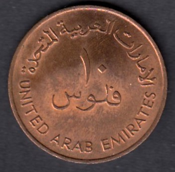 United Arab Emirates  10 Fils 1982 KM-3.1  ( UNC )