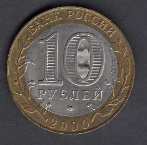 Russia 10 Roubles 2000Great Patriotic War 1941-1945) ( AUnc ) Y-670 Bimetal