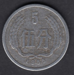 China 5 Fen 1955 KM-3 ( VF )