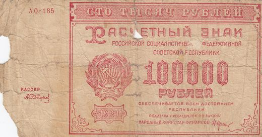 Russia 100000 Roubles 1921 P-117a ( P )