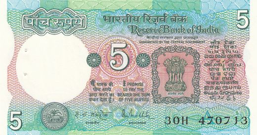 India 5 Rupees ND(1975) P-80 ( UNC ) two holes