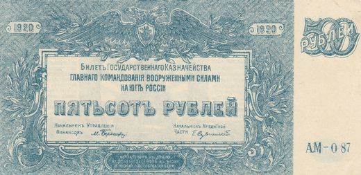 South-Russia 500 Roubles 1918 P-S434 ( AUnc )