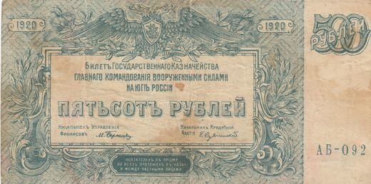 South-Russia 500 Roubles 1918 P-S434 ( G )