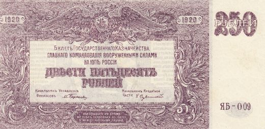 South-Russia 250 Roubles 1920 P-S433 ( UNC )