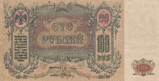 South-Russia 100 Roubles 1919 P-S417 ( G )