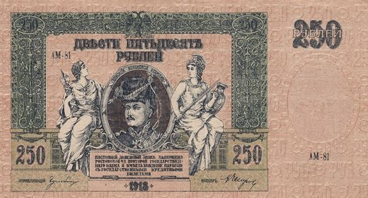 South-Russia 250 Roubles 1918 P-S414 ( VF )