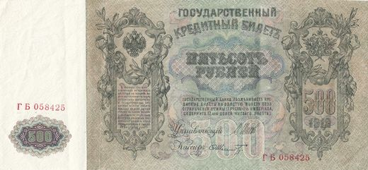 Russia 500 Roubles 1912 P-14 ( XF )