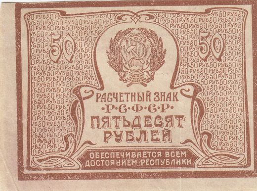 Russia 50 Roubles ND (1921) P-107 ( F )