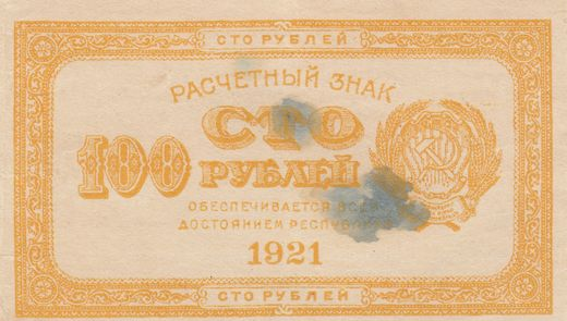 Russia 100 Roubles 1921 Yellow P-108 ( VF ) stains