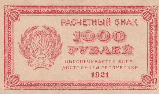 Russia 1000 Roubles 1921 P-112b ( VF )
