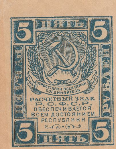 Russia 5 Roubles ND (1921) P-85 ( AUnc )
