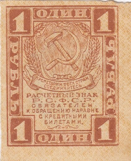 Russia 1 Rouble ND (1919) P-81 ( UNC )