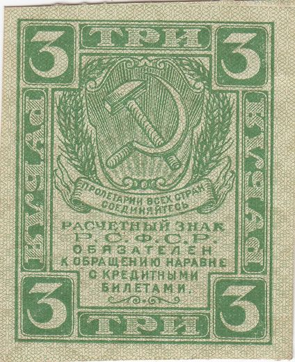 Russia 3 Roubles ND(1919) P-83 ( AUnc )