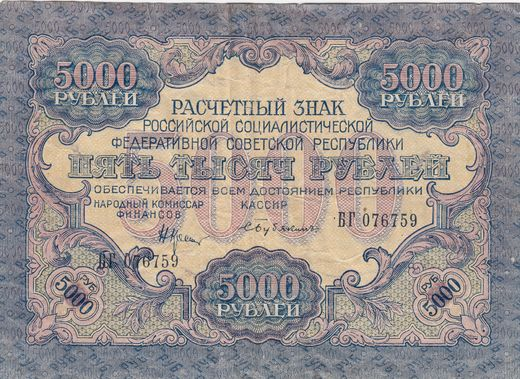 Russia 5000 roubles 1919 P-105 ( VF ) rupture