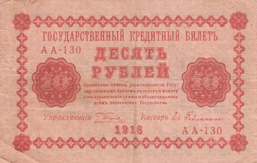 Russia 10 Roubles 1918 P-89 ( VF )