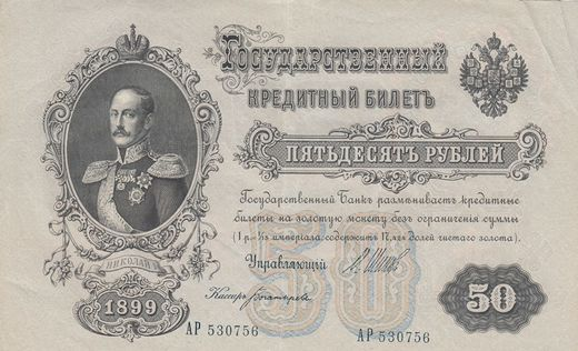 Russia 50 Roubles 1899 AP530756 P-8 ( VF )