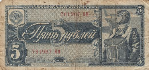 Russia 5 Roubles 1938 P-215 ( G )