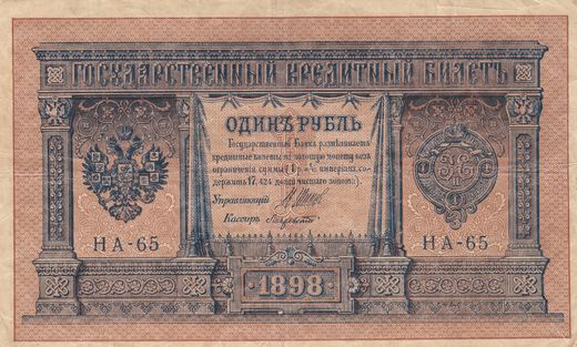 Russia 1 Rouble 1898 P-1 ( G )