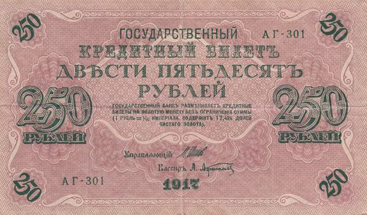 Russia 250 Roubles 1917 P-36 ( G )