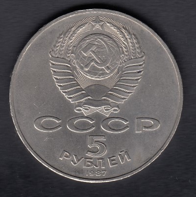 CCCP 5 Roubles 1987 CuNi Y-208 ( AUnc ) 70th Anniversary of the October Revolution