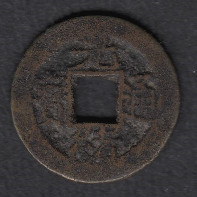 China Ch'ing 1875-1908 AE Cash Kuang Hsu, Cheaking Province
