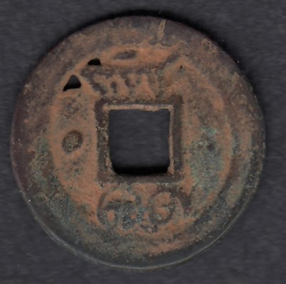 China Ch'ing 1875-1908 AE Cash Kuang Hsu, Peiyang mint in Chihli ( dot above )